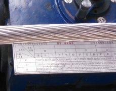 150/20钢芯铝绞线